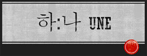 Visuel2-Yjoo-Hwang